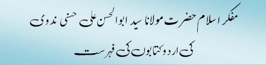 List of Urdu Books of Maulana Sayyid Abul Hasan Ali Nadwi pdf مفکر اسلام حضرت مولانا سید ابو الحسن علی حسنی ندوی  رحمۃ اللہ علیہ کی اردو کتابوں کی فہرست
