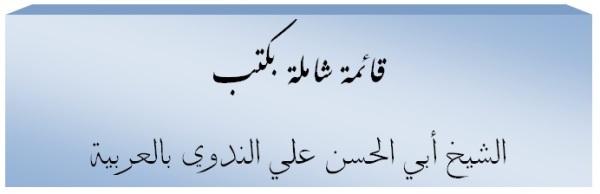 Download Arabic Books of Abul Hasan Ali Nadwi pdf  مولانا سید ابو الحسن علی ندوی کی عربی کتابیں