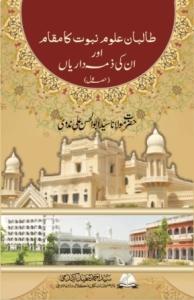 Talibane Uloome Nubuwwat ka maqam awr unki zimedarian part 01 by Abul Hasan Ali Nadwi Edited and Compiled by Abdul Hadi al-Azami