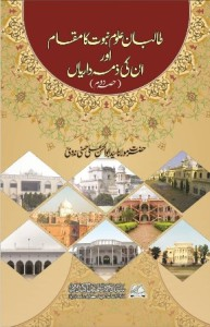 Talibane Uloome Nubuwwat ka maqam awr unki zimedarian part 02 by Abul Hasan Ali Nadwi Edited and Compiled by Abdul Hadi al-Azami