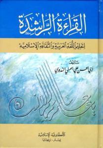 تحميل كتاب القراءة الراشدة لتعليم اللغة العربية للشيخ أبي الحسن الندوي