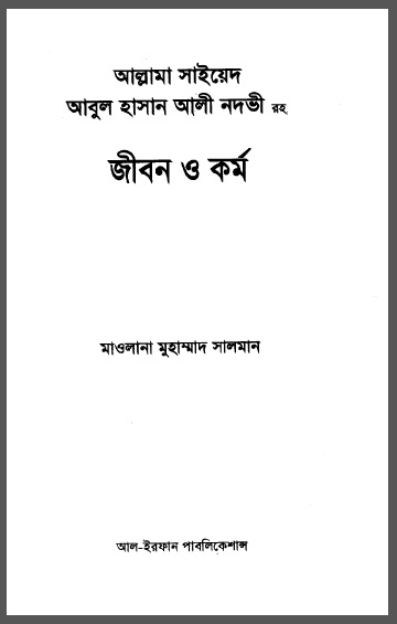 Books in Bangla on Abul Hasan Ali Nadwi - His Life and Works