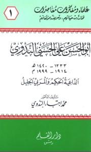 أبو الحسن علي الحسني الندوي الداعية الحكيم والمربي الجليل لـ محمد اجتباء الندوي