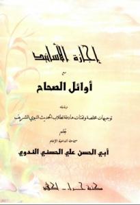 إجازة الأسانيد مع أوائل الصحاح للشيخ أبي الحسن الندوي