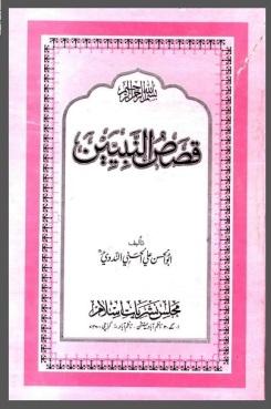 قصص النبيين للشيخ أبي الحسن الندوي