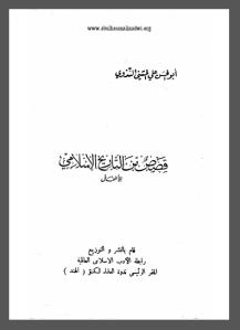 كتاب قصص من التاريخ الإسلامي للشيخ أبي الحسن الندوي