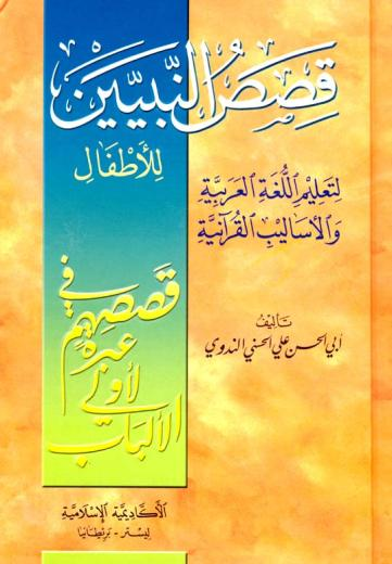 qasas un nabiyeen english translation pdf
