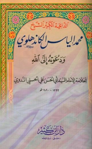 كتاب الداعية الكبير الشيخ محمد إلياس الكاندهلوي ودعوته للشيخ أبي الحسن الندوي