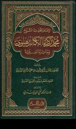 الإمام المحدث الكبير الداعية العلامة محمد زكريا بن محمد يحيى الكاندهلوي