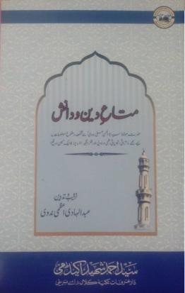 Matae Deen w Danish by Abdul Hadi al-Azami al-Nadwi- Title