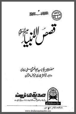 قصص الأنبیاء –اول، دوم ، سوم ، چہارم- اردو ترجمہ قصص النبیین الجزء الأول، الجزء الثاني، الجزء الثالث، الجزء الرابع